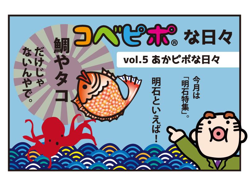 今月は「明石特集」。 明石といえば!鯛やタコだけじゃないんやで。