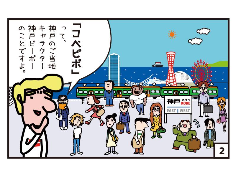 「コベピポ」って、神戸のご当地キャラクター神戸ピーポーのことですよ。