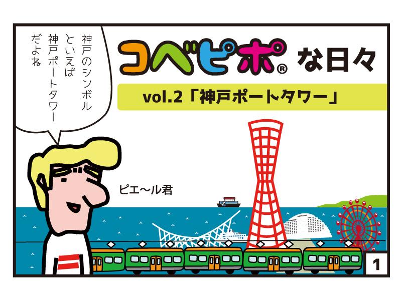 神戸のシンボルといえば神戸タワーだよね