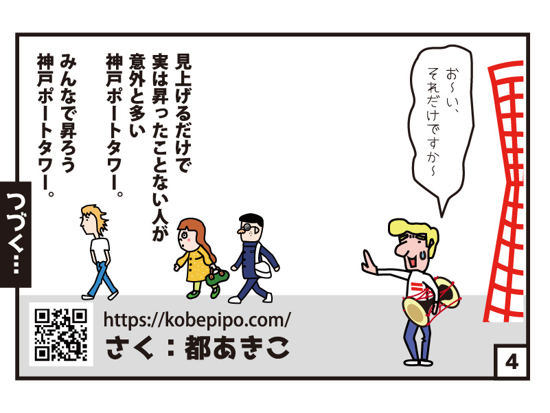 お~い、それだけですか~ 見上げるだけで実は昇ったことがない人が意外と多い神戸ポートタワー。みんなで昇ろう神戸ポートタワー。 つつく… さく:都あきこ