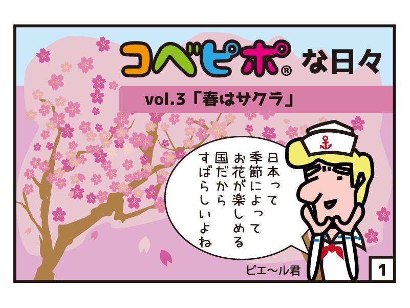 日本って季節によってお花が楽しめる国だからすばらしいよね