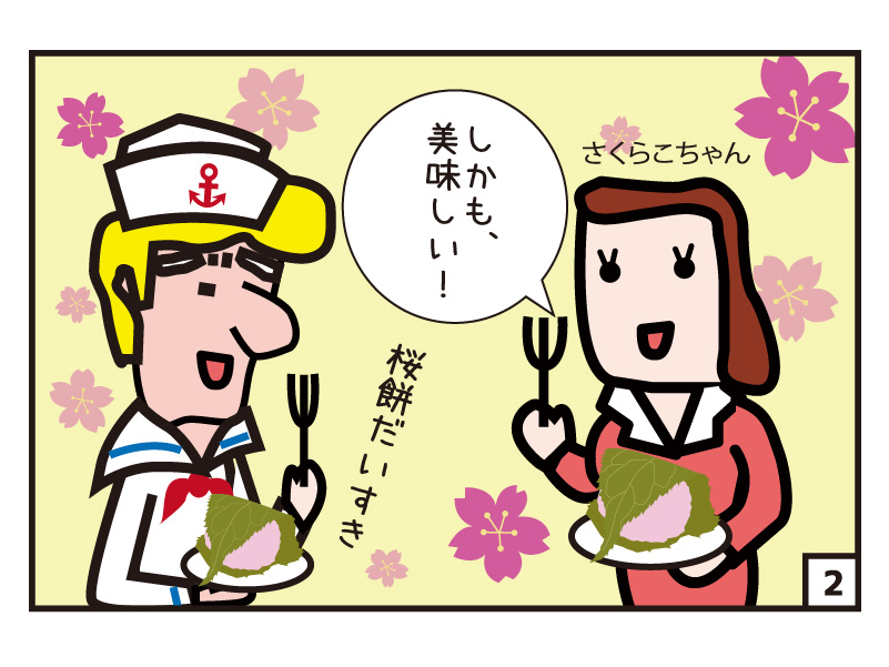 しかも、美味しい!桜餅だいすき