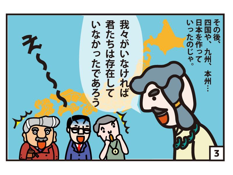 その後、四国や、九州、本州…日本を作っていったのじゃ。我々がいなければ君たちは存在していなかったであろう